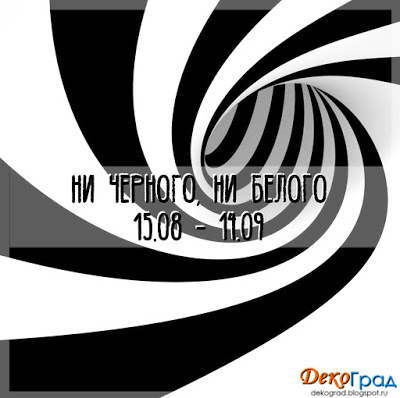 """""""Ни черного, ни белого"""" до 14/09"""