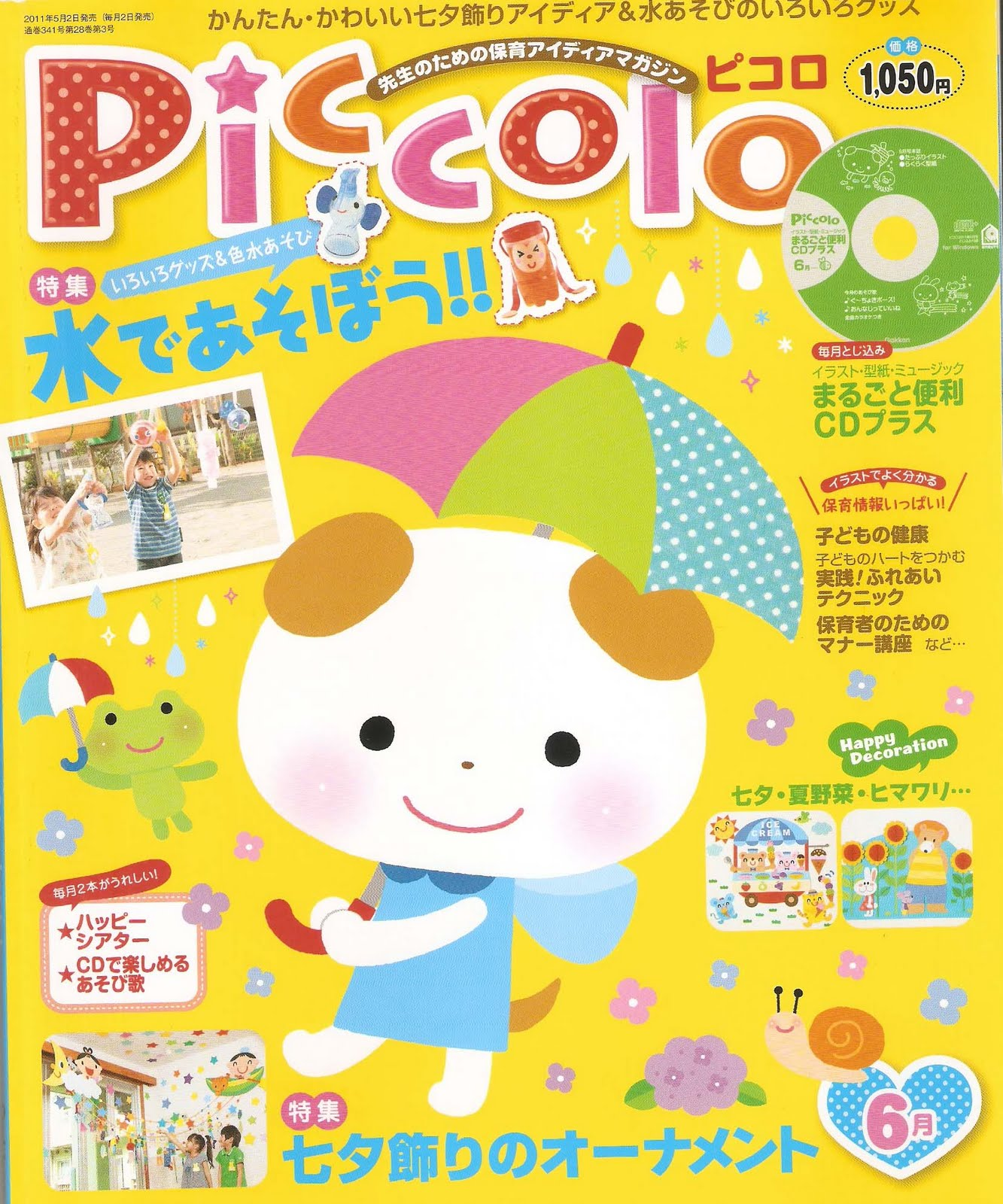 Piccolo Magazine http://zakkalife.blogspot.com/2011/07/piccolo-japanese-kid-craft-magazine.html