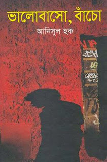 Valobasho, Bacho by Anisul Haque PDF Download