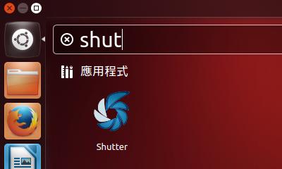 Ubuntu 主選單中的 Shutter 啓動圖示