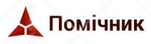 Помічник онлайн