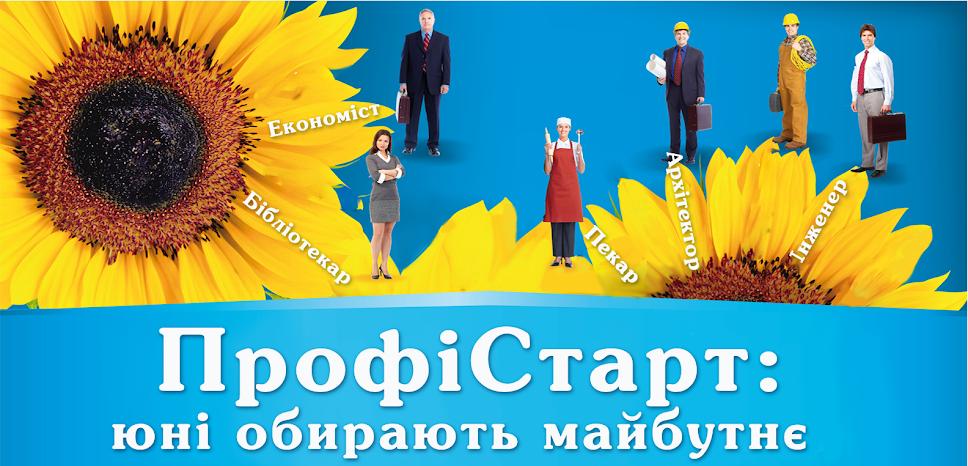 ПрофіСтарт