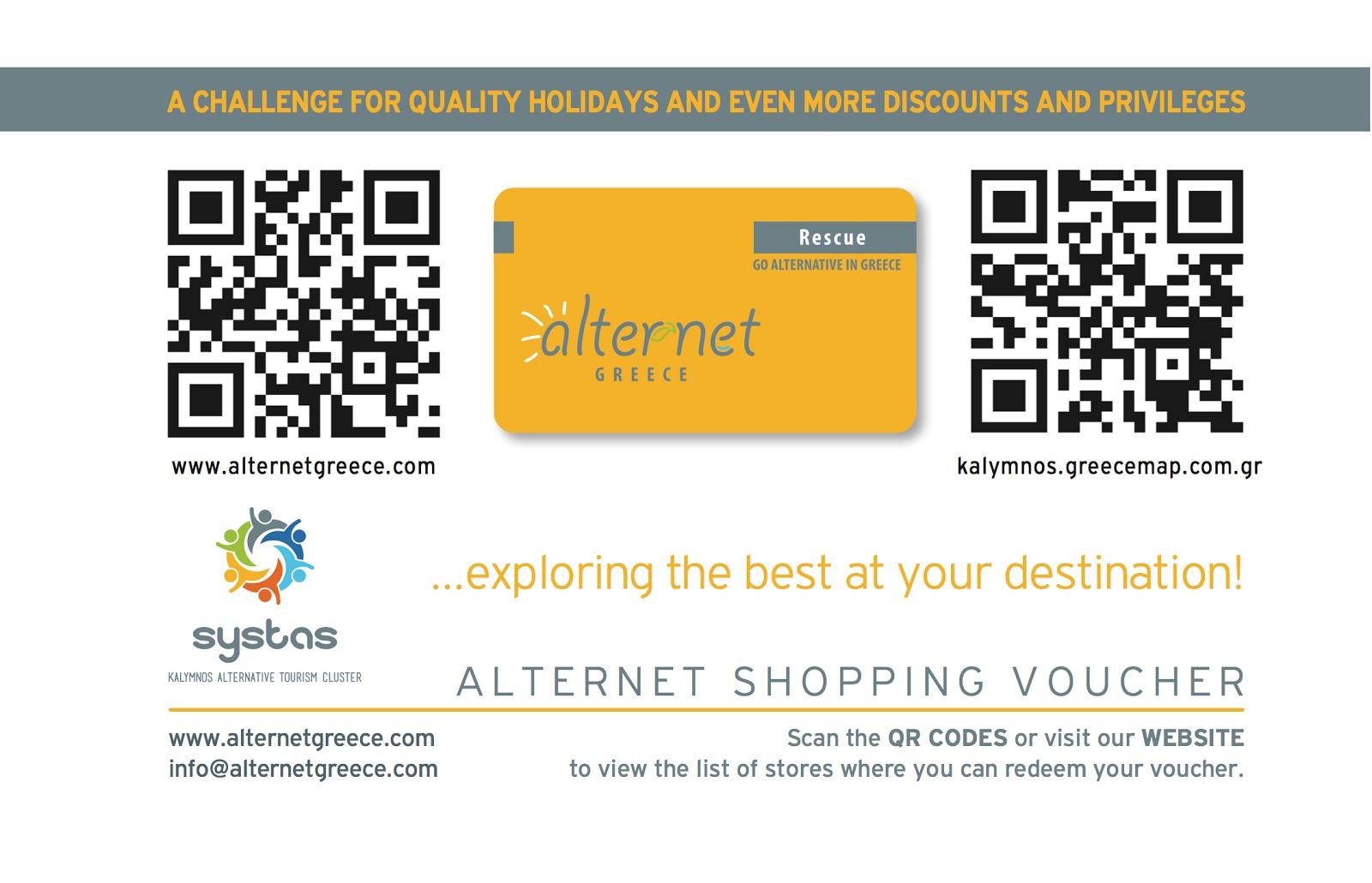 Alternet Shopping Voucher