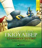 http://www.minoas.gr/book-4246.minoas