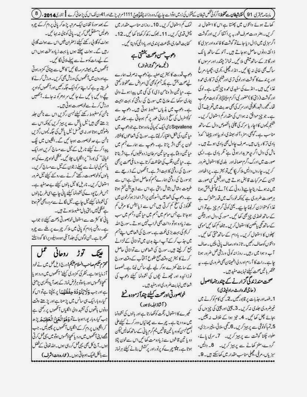 page 8 ubqari january 2014