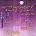 Kabhi Khuskalaami Sy Nuqsan hota ha - Hazrat Ali Rz Wallpapers, islamic Quotes