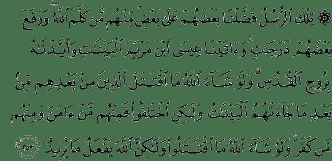 Surat Al-Baqarah Ayat 253