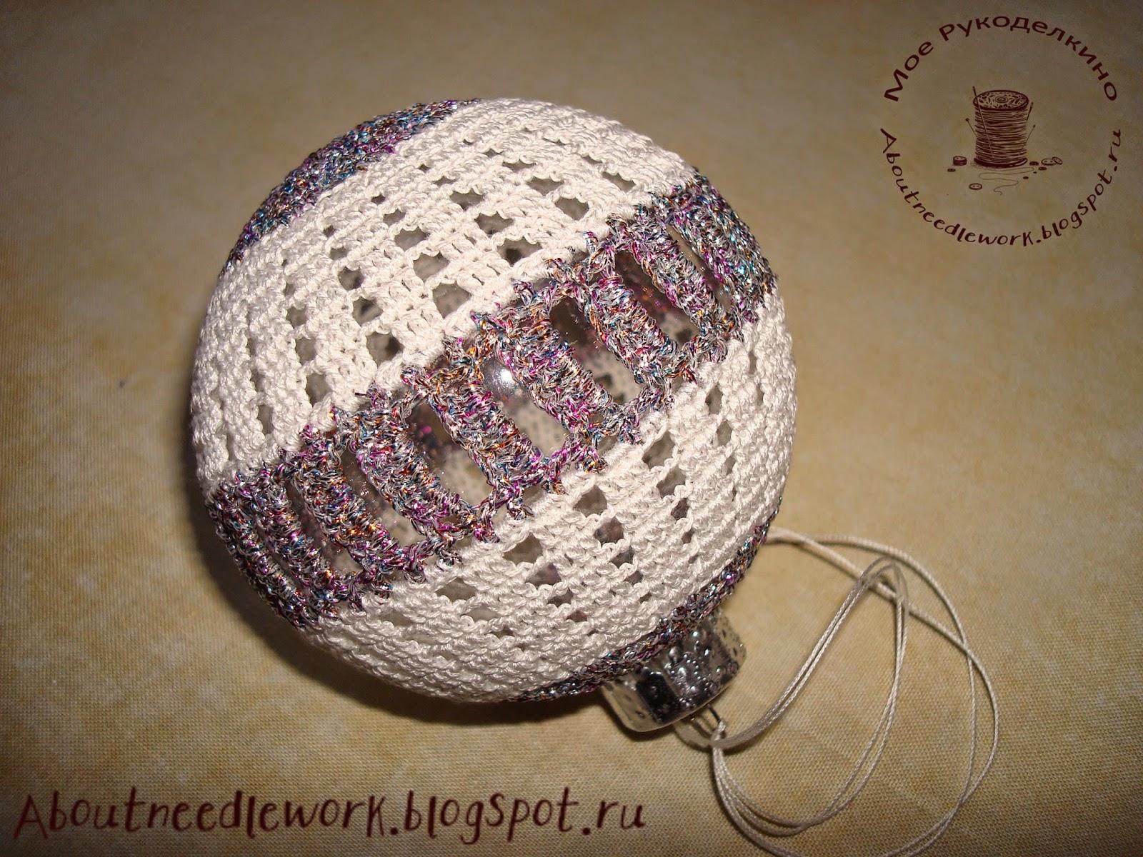 Елочный шар, обвязанный крючком