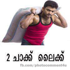 malayalam dialogues for photo comment 3