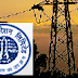 UPPCL Junior Engineer Recruitment 2013 www.uppcl.org Apply Online for 422 Jr. Engineer Trainee Posts