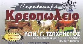 ΚΡΕΟΠΩΛΕΊΟ ΤΖΑΧΡΗΣΤΟΣ