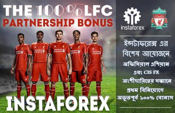 ইন্সটাফরেক্স Liverpool%2B100%2B%2Bbonus