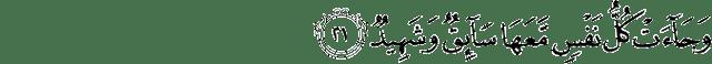Surat Qaaf ayat 21