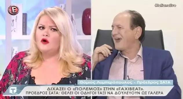 «Τα αγγούρια δε θα πηδήξουν τον μανάβη!»: Άγρια κόντρα Λυμπερόπουλου - Χρίσλας