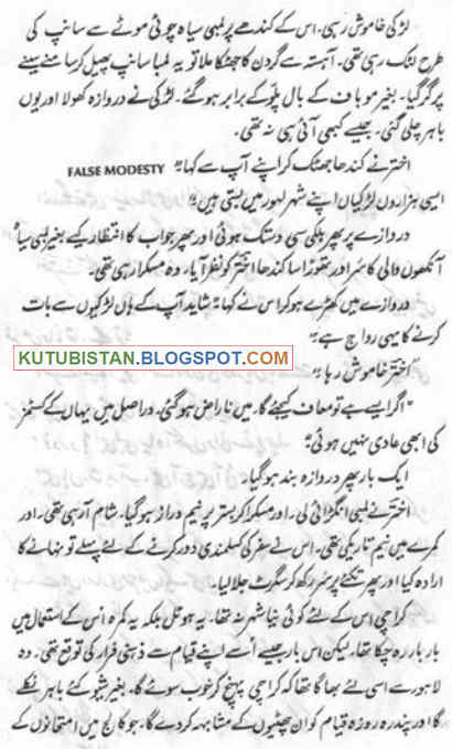 another sample page of the Urdu Novel Purwa by Bano Qudsia