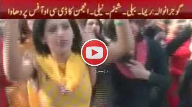 Shemales Protested against hooligan & torture with dance in front of DCO office Gujranwala