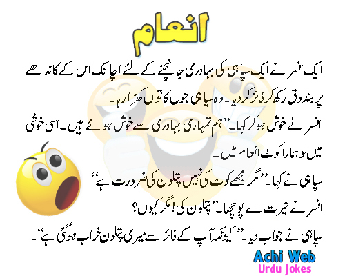 Urdu Jokes - Lateefay | Achi Web