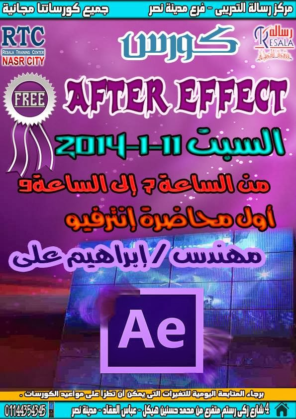 how to get adobe after effects 2014 for free