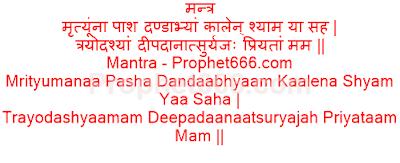 Yama Deepa Daan Mantra