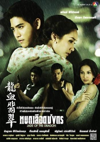 Ngọc Bích Huyết Long - Tập 13/22 - Yok Luerd Mungkorn