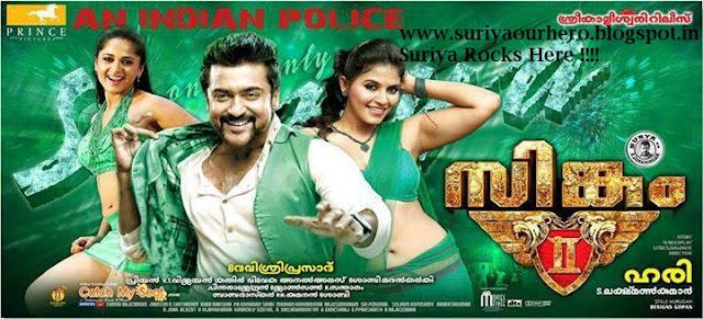Singam 2 malayalam tamil posters free download surya-anushka-anjali singam 2 pics  suriyaourhero.blogspot.in