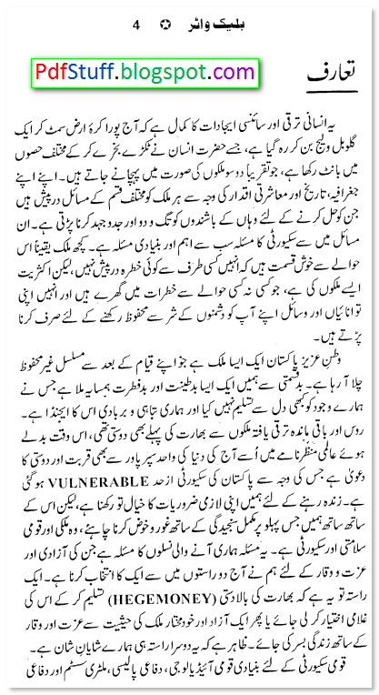 Representation/sample page of Black Water Pakistan Mein Urdu book
