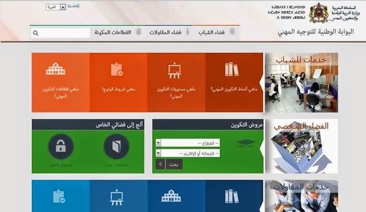 وزارة التربية الوطنية و التكوين تطلق البوابة الوطنية للتوجيه المهني
