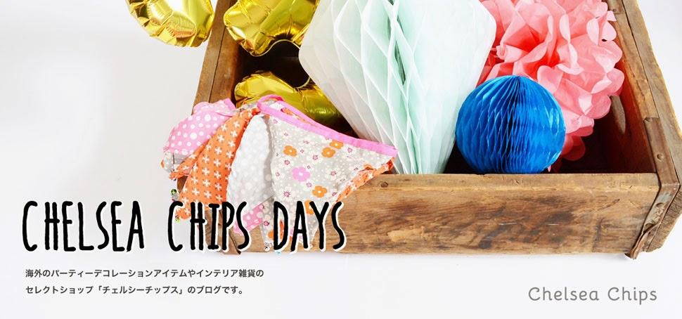 Blog - Chelsea Chips days チェルシーチップス