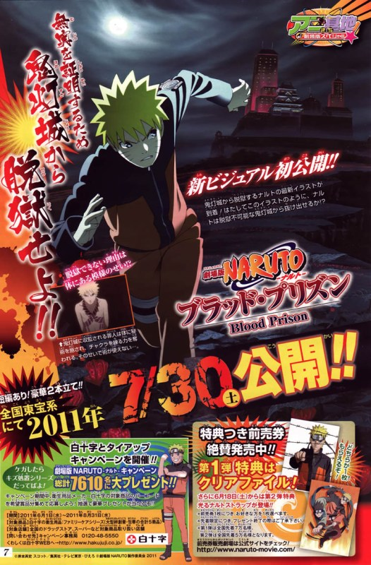 naruto shippuden 3 movie. Naruto Shippuden: Blood Prison