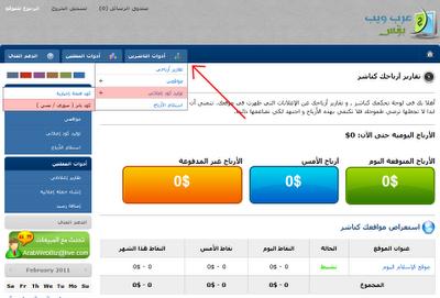 حصريا الاداة الربحية الرائعة arab***Business 5.png