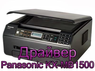 скачать драйвер panasonik kx-mb 200
