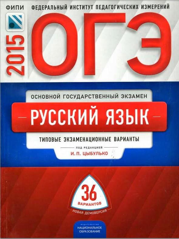 Онлайн изложение по русскому языку 9 класс огэ 2015