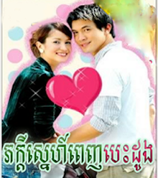 Peak Kdei sneah Penh Besdong 65 END  - [ 45 part(s) ]
