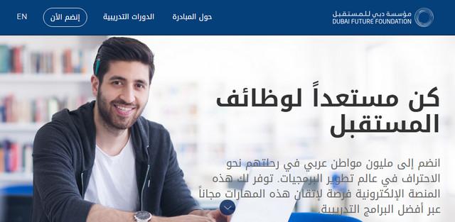 """بالتسجيل """"مليون المبرمجين العرب"""" 2.jpg"""