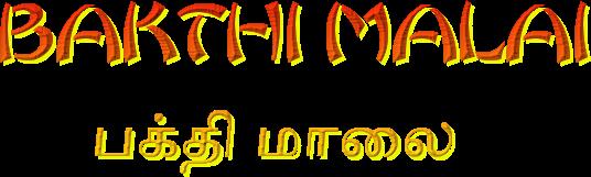 BAKTHI MALAI  - பக்தி மாலை