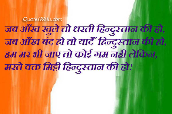 Independence Day Best Hindi Sms, Wishes, Greetings