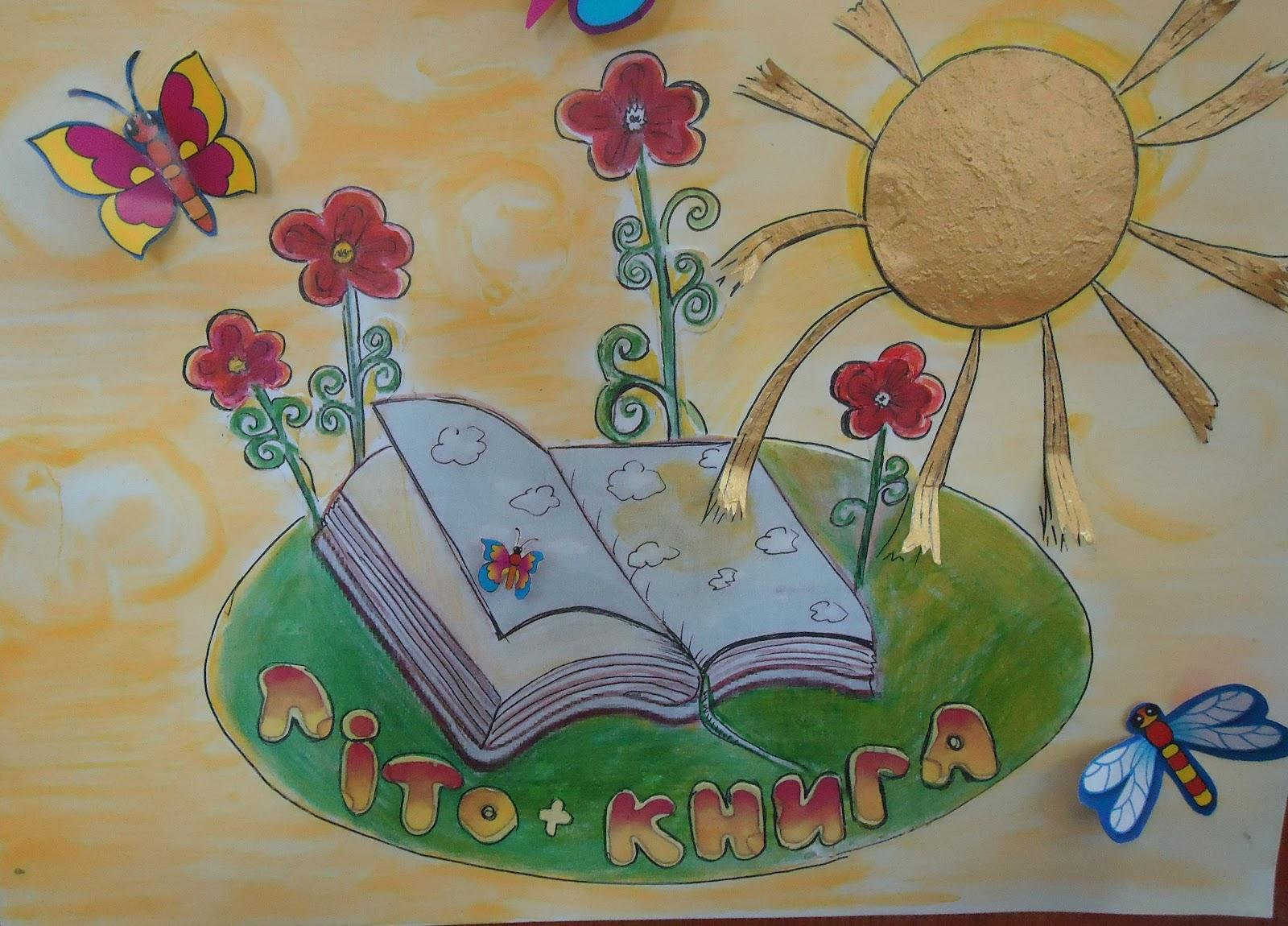 Літо+книга=літні читання у
