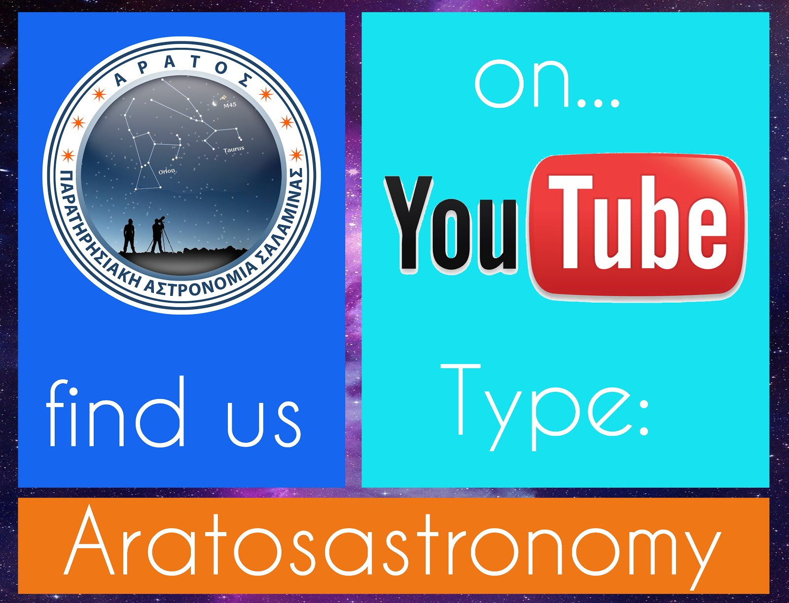 Βρείτε μας στο You Tube