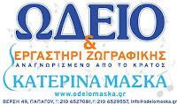 ΩΔΕΙΟ ΚΑΤΕΡΙΝΑΣ ΜΑΣΚΑ