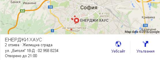 Фирмата за топлоизолация на добра цена в гр.София