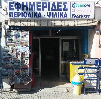 Πωλείται επιχείρηση στα Γρεβενά