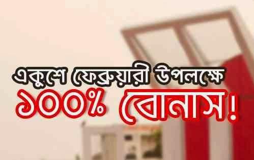 Robi-SMS-MMS-bonus-offer