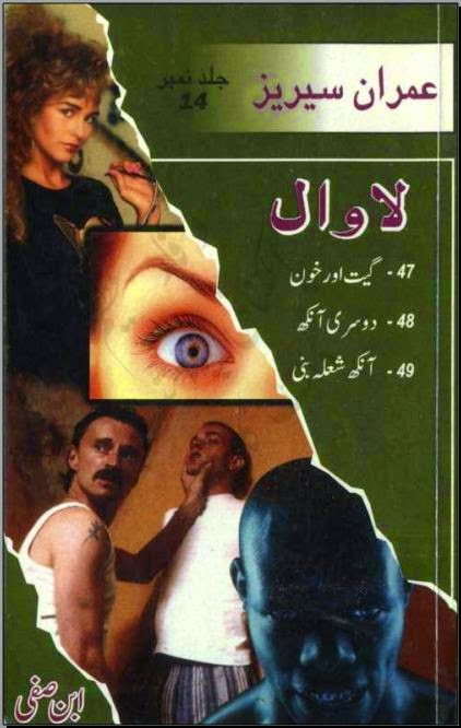 Free download Imran Series by Ibne Safi Complete Set Part 14 pdf.