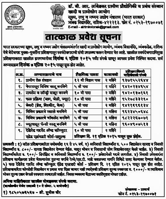 Barti Laghu Udyog Training Maharashtra 2015