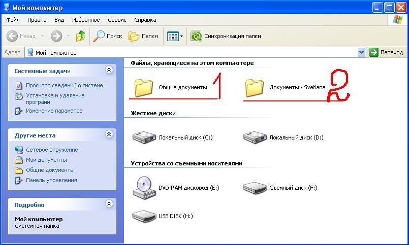 Как сделать поиск в моем компьютере 516