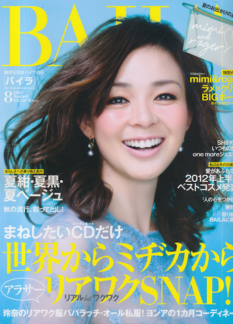 BAILA (バイラ) august 2012年8月 cover girl SHIHO japanese magazine scans
