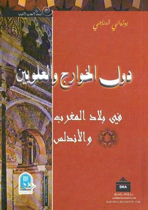 دول الخوارج والعلويين في بلاد المغرب والأندلس - بوزياني الدراجي