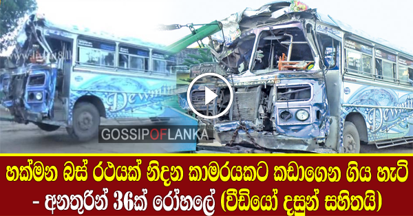 38 injured in private bus accident in Payagala