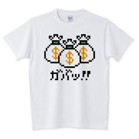 Pixel Party Boy「ドルガバッ!!」5.6オンスTシャツ(Printstar)| T-SHIRTS TRINITY