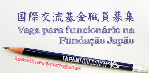 http://fjsp.org.br/agenda/vaga2013_dez/